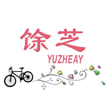 馀芝 YUZHEAY