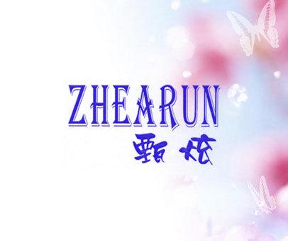 甄炫 ZHEARUN