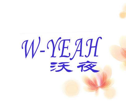 沃夜 W-YEAH