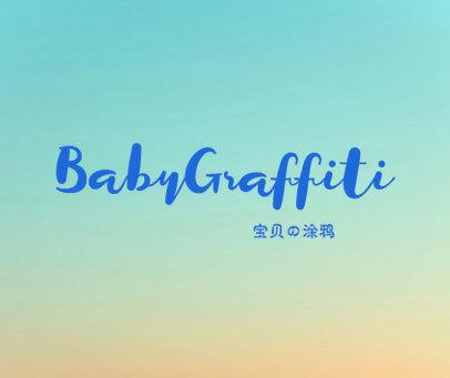 宝贝涂鸦 BABY GRAFFITI