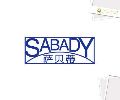 萨贝蒂 SABADY