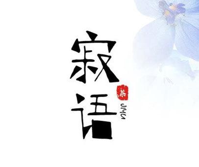 寂語茶 JIYU