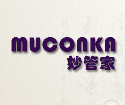 妙管家-MUCONKA
