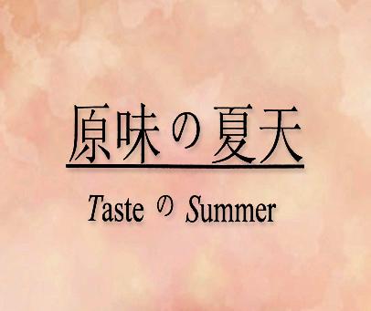 原味夏天-TASTESUMMER