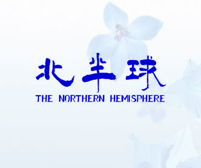 北半球 THE NORTHERN HEMISPHERE