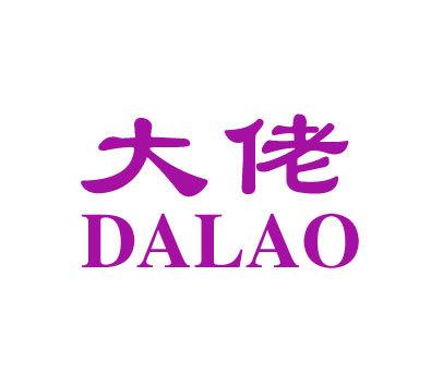 大佬-DALAO