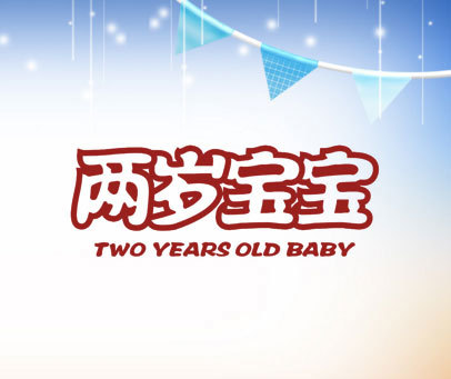 两岁宝宝 TWO YEARS OLD BABY