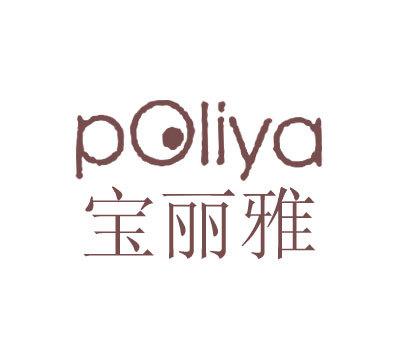 宝丽雅-POLIYA