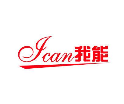 我能-ICAN