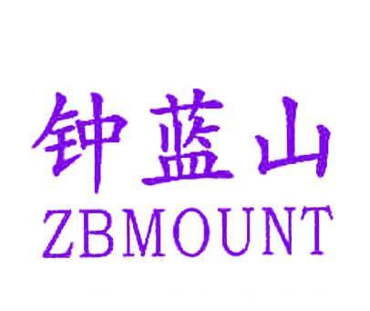钟蓝山-ZBMOUNT