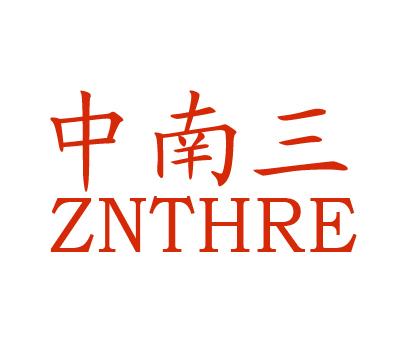 中南三-ZNTHRE