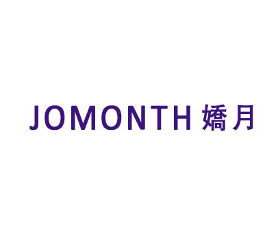 娇月-JOMONTH