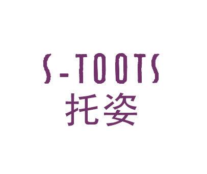托姿-STOOTS