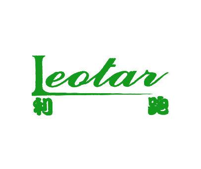 利跑-LEOTAR
