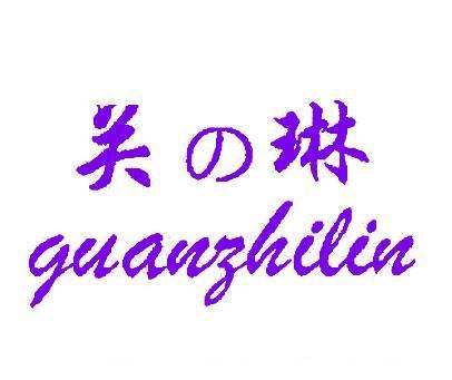 关琳-GUANZHILIN