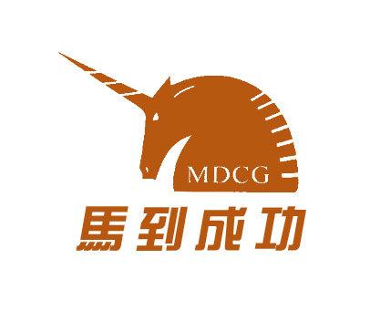 马到成功-MDCG