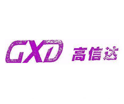 高信达-GXD