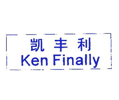 凯丰利-KENFINALLY