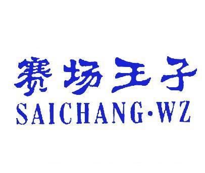 赛场王子-SAICHANG.WZ