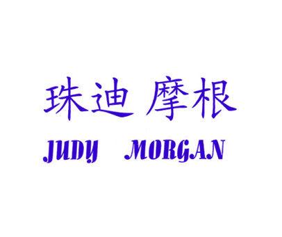 珠迪摩根-JUDYMORGAN