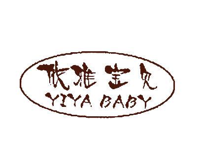 依雅宝贝-YIYABABY