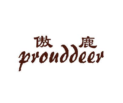 傲鹿-PROUDDEER