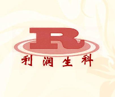 利潤生科 R