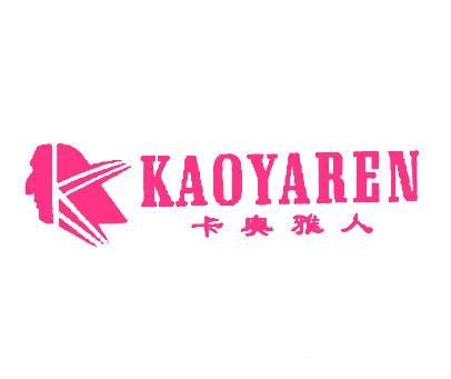 卡奥雅人-KAOYAREN