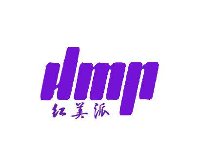 红美派-HMP