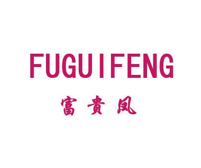 富贵凤-FUGUIFENG