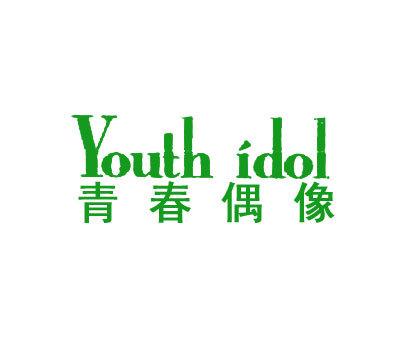 青春偶像-YOUTHIDOL