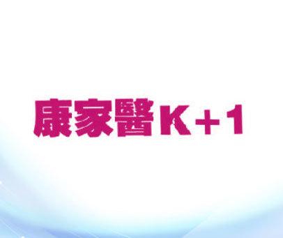 康家醫 K+1