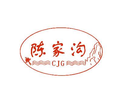 陈家沟-CJG