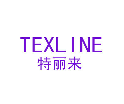 特丽来-TEXLINE