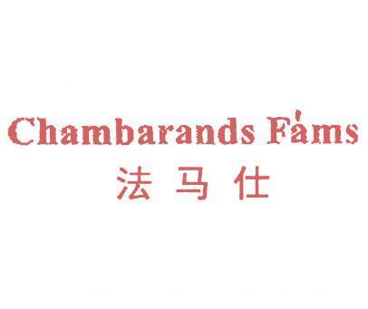 法马仕-CHAMBARANDSFAMS