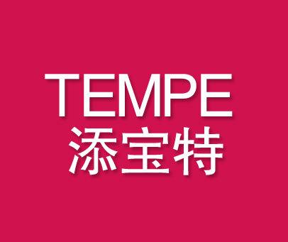添宝特-TEMPT