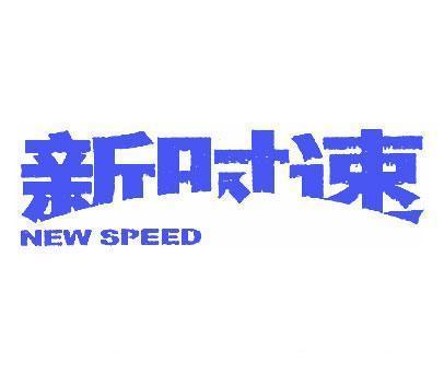 新时速-NEWSPEED
