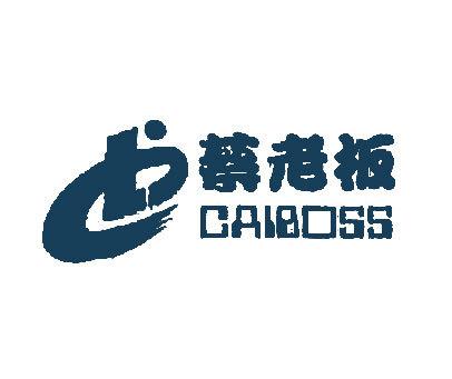 蔡老板-CAIBOSS