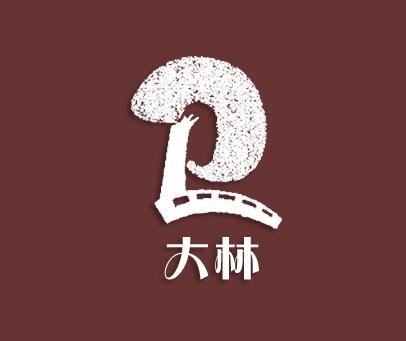 大林-DL