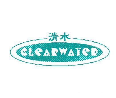 清水-CLEARWATER