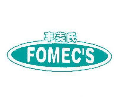丰美氏-FOMECS