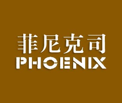 菲尼克司-PHOENIX