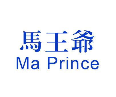 马王爷-MAPRINCE