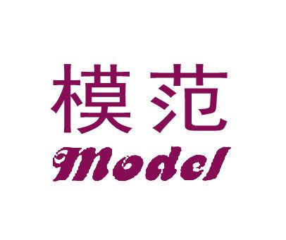 模范-MODEL