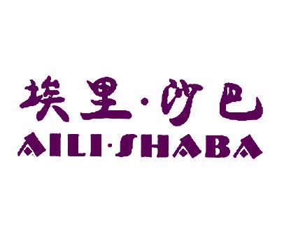 埃里沙巴-AILISHABA