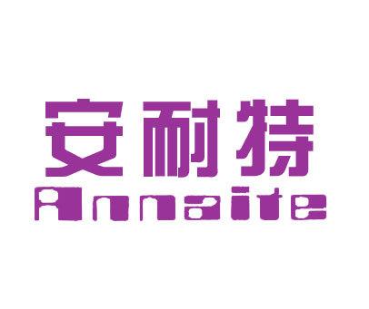 安耐特-ANNAITE