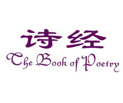 诗经-THEBOOKOFDOETRY
