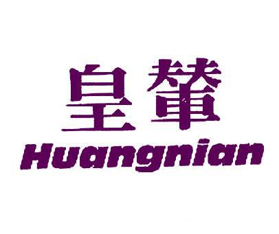 皇辇-HUANGNIAN