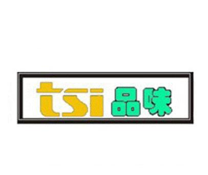 品味-TSI