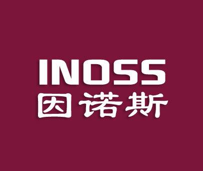 因诺斯-INOSS